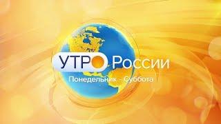 Анонс Утро России. Суббота