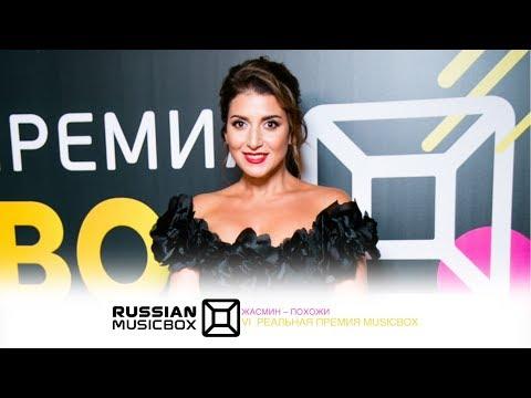 Жасмин - Похожи (Russian MusicBox: Реальной премия MusicBox - 2018)
