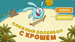 Мини Игра: Волейбол с Крошем.