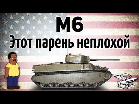 M6 - Это парень неплохой - Гайд