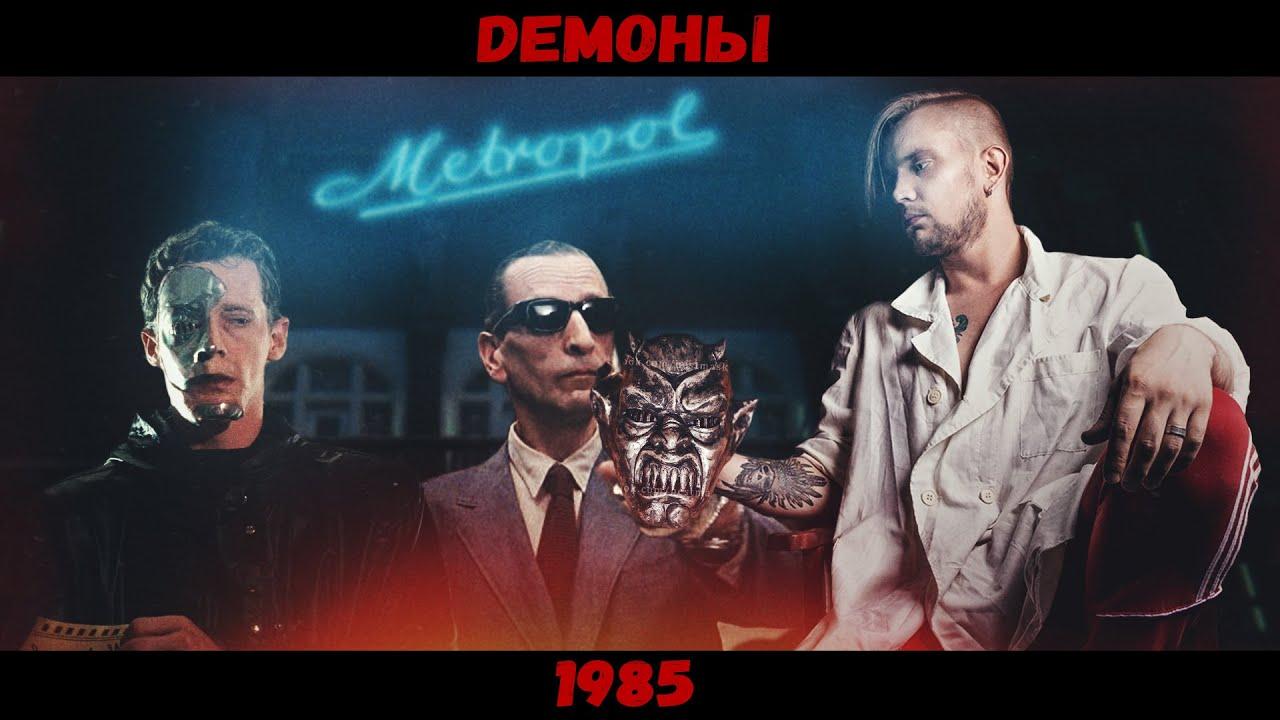 """Треш обзор. Фильм """"Демоны"""" (Dèmoni) 1985"""