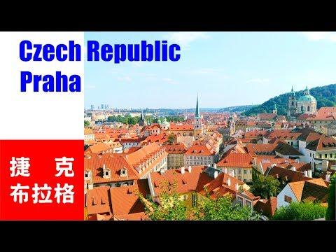 2017年東歐波希米亞奧地利捷克自駕行 (Day 06)捷克Czech Republic布拉格Praha-1