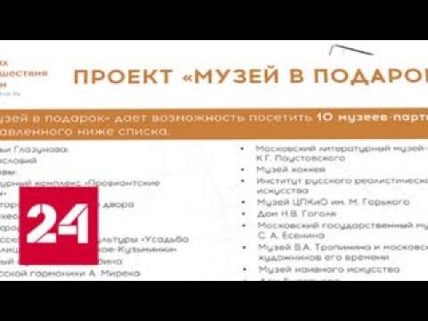 """В Москве стартовал проект """"Музей в подарок"""" - Россия 24"""