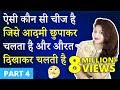 5 मजेदार पहेलियाँ | Part 4 | Paheliyan in Hindi | Brain Teasers | Riddles | Hindi Paheli  Rapid Mind