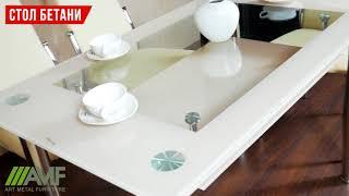 Кухонный стеклянный стол Бетани.  Мебель для кухни от amf.com.ua