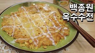 백종원 옥수수전 / 백주부 레시피 / Korean corn pizza