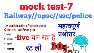 live mock test-7//upsc practice series//railway exam test//ssc mock test series//जरूर देखें