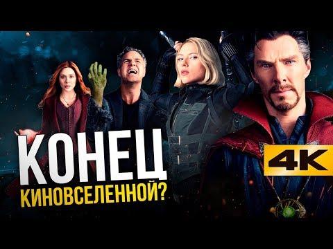 Война Бесконечности и Мстители 4 - конец киновселенной?