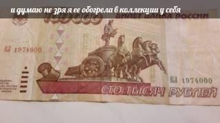 100000 р .90 годы все миллионеры....деньга которая попала ко мне странным образом через 13 лет
