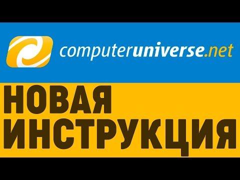 Новая инструкция по покупке в магазине Computeruniverse.net