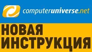 Gambar cover Новая инструкция по покупке в магазине Computeruniverse.net
