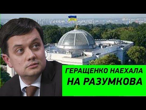 Первые стычки в Верховной Раде. Подруга Порошенко НАЕХАЛА на Разумкова