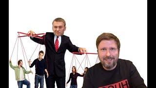 Навальный. Правила манипуляции