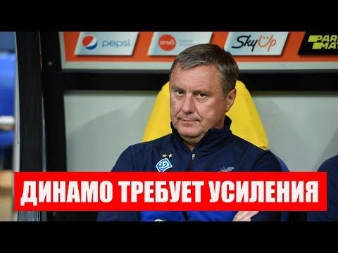 Хацкевич: Динамо требуется усиление