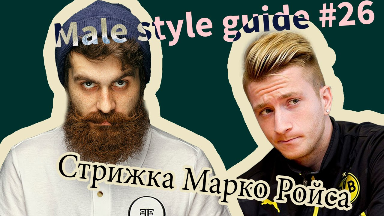 How To Style Your Hair Like Marco Reusside Cut Football Player