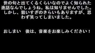大田南畝の辞世の句(BGM 青空)