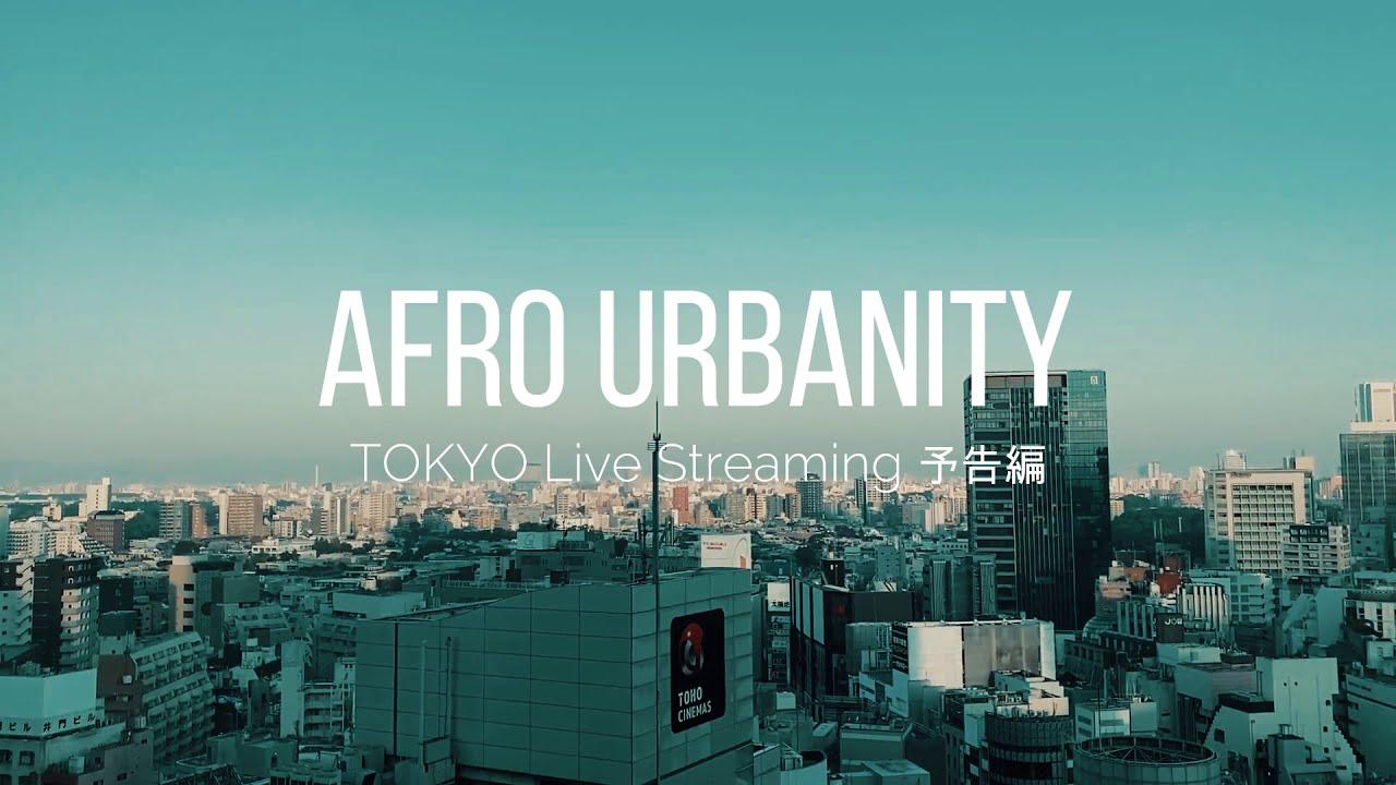 Afro Urbanity ライブ配信予告編