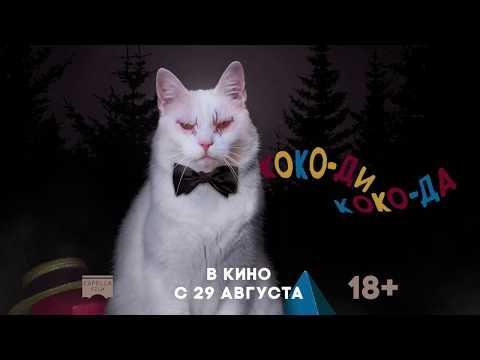 Коко ди Коко да — Русский трейлер 2019