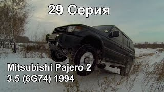 Mitsubishi Pajero 2, на бездорожье.  Тест-Драйв (29 Серия)