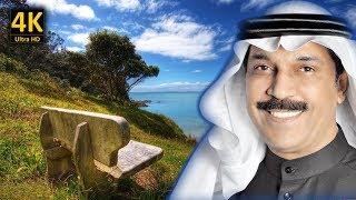 عبدالله رويشد . الي نساك . مع كلمات الاغنية . من نوفلن البناء