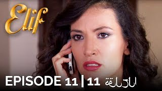 Elif Episode 11 (Arabic Subtitles) | أليف الحلقة 11
