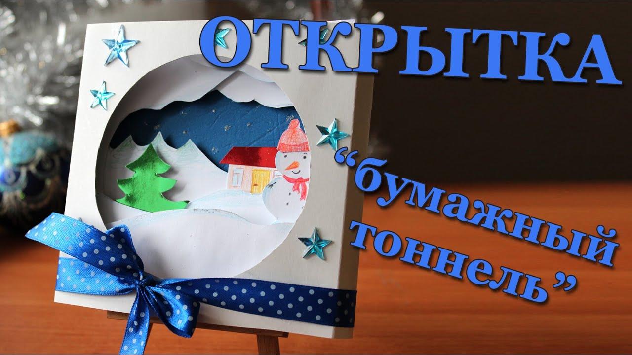 Создание открытки на новый год