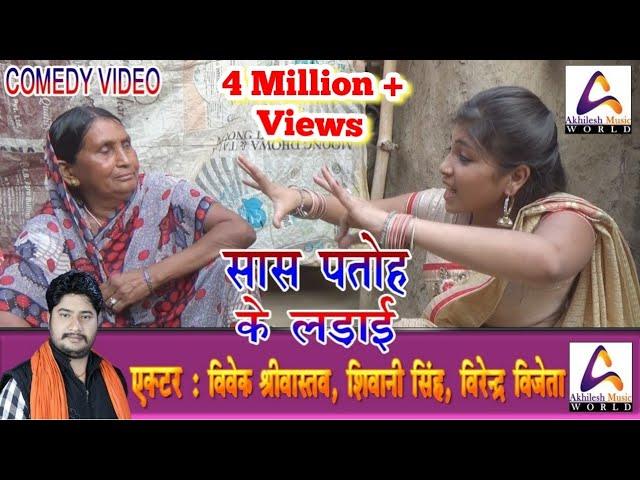 Comedy video || Sas patoh ke ladai || Vivek Shrivastava & Shivani Singh #1