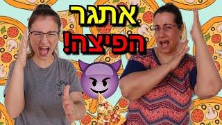אתגר הפיצה נגד אמא שלי!