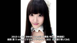 SNH48 TeamSII 5th generation Shen Yuejiao sings 'I wish' from 'Digi...
