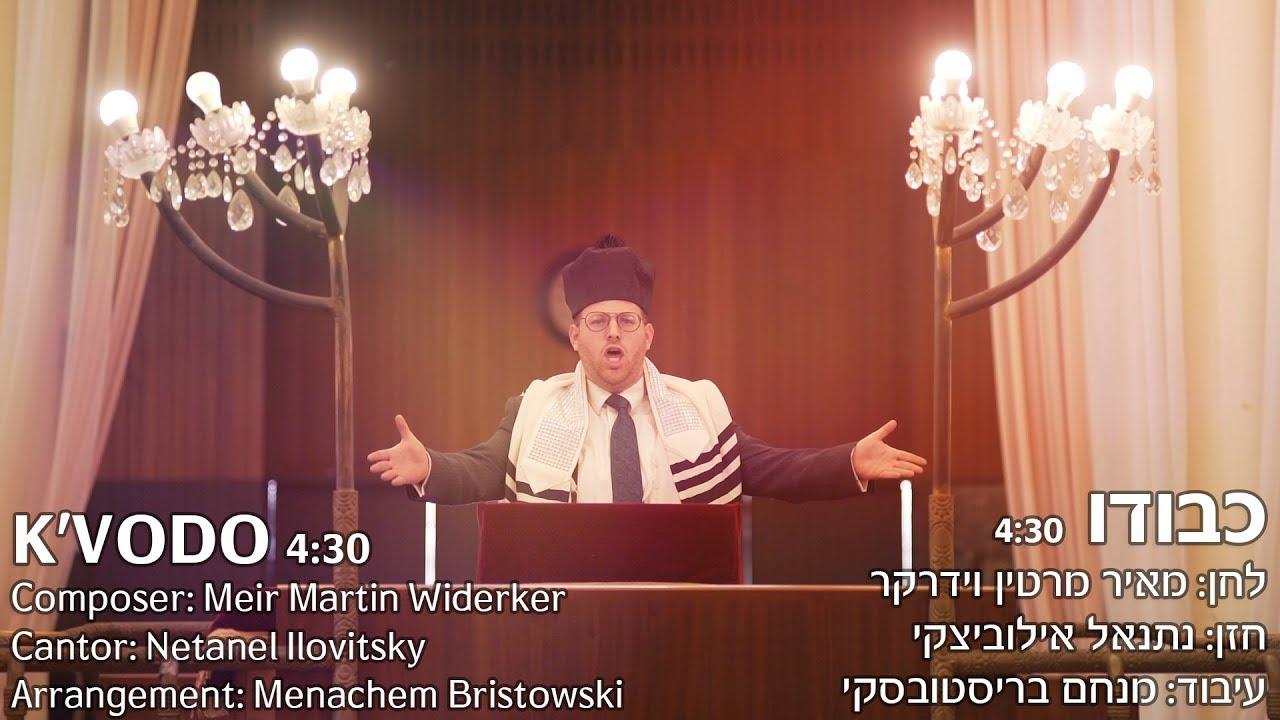 כבודו - מאיר מרטין וידרקר - החזן נתנאל אילוביצקי | K'vodo - Netanel Ilovitsky - Martin Widerker