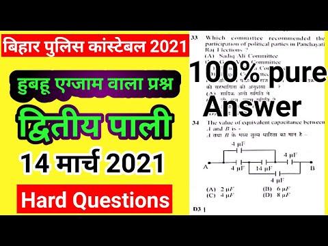 Bihar Police 14 March 2nd Shift Answer Key / Bihar Police 14 March 2nd Shift Question / Bihar Police