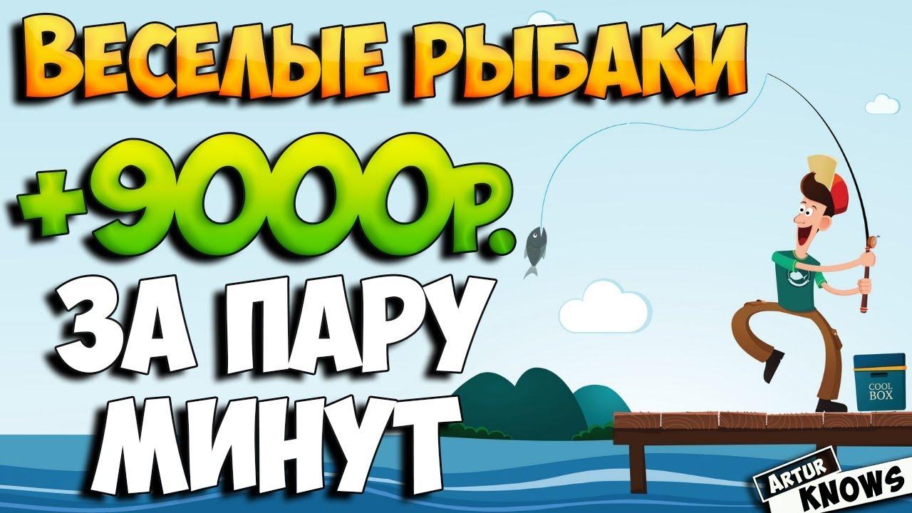 Реально Автоматический Заработок | Игра Веселые Рыбаки Платит 1000 Рублей в День