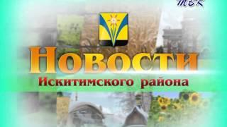 Новини Iskitimskogo району 14 березня 2016 р.