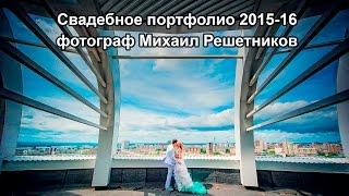 Слайд-шоу из свадебных фотографий, снятых в 2015-16 году
