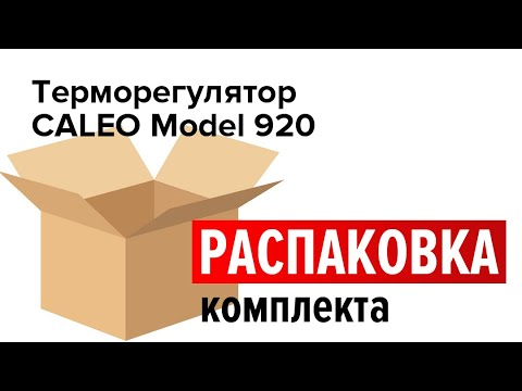 Распаковка комплекта терморегулятора CALEO 920