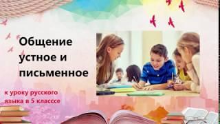 """#Русский язык 5 класс """"Общение устное и письменное"""""""
