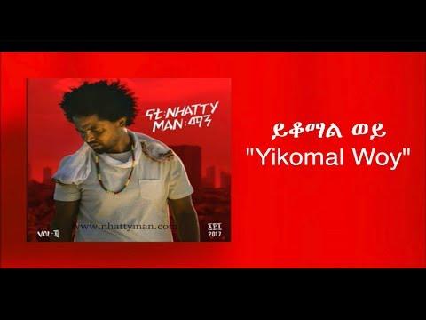 Nhatty Man ናቲ ማን - ይቆማል ወይ (Yikomal Woy) Lyric Video)