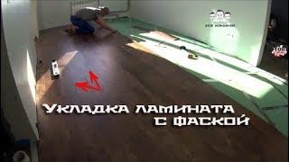 Как укладывать ламинат с фаской