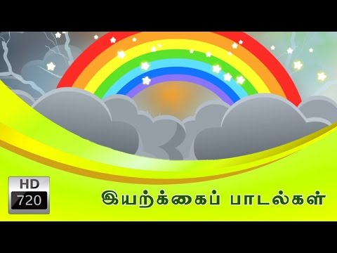 Tamil Rhymes Collection on Nature  | இயற்க்கை  பாடல்கள் | Cartoon Animated Rhymes | Tamil Rhymes |