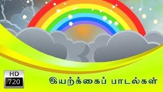 Tamil Comptines Collection sur la Nature   இயற்க்கை பாடல்கள்   dessin animé d'Animation des Rimes   Tamil Comptines  