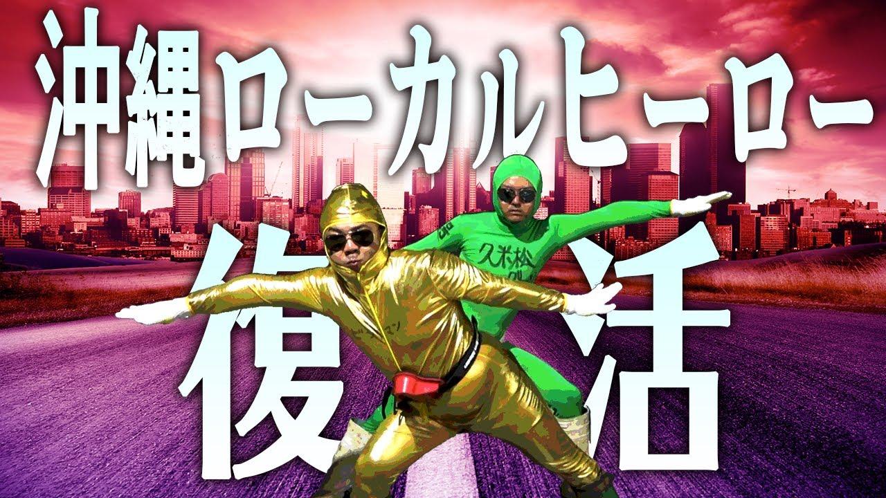 子供ウケ最強! 日本一アポが取れるヒーロー! その名はビシキマン!!