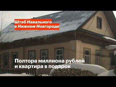 Тоншаево: как получить 1,5 млн рублей из бюджета и квартиру с ремонтом