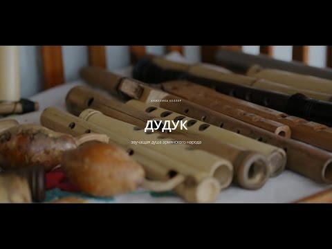 «Вещь». Армянский дудук: алтайский мастер 25 лет делал инструмент