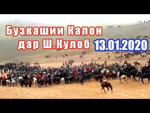 Бузкашии Калон дар Шахри Кулоб 13.01.2020
