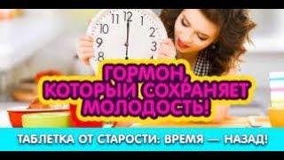 ГОРМОН , КОТОРЫЙ СОХРАНИТ МОЛОДОСТЬ НАДОЛГО 3.01. 2018 г.
