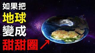 【毀滅地球】如果把地球變成甜甜圈會發生什麼事情? | Solar Smash #6