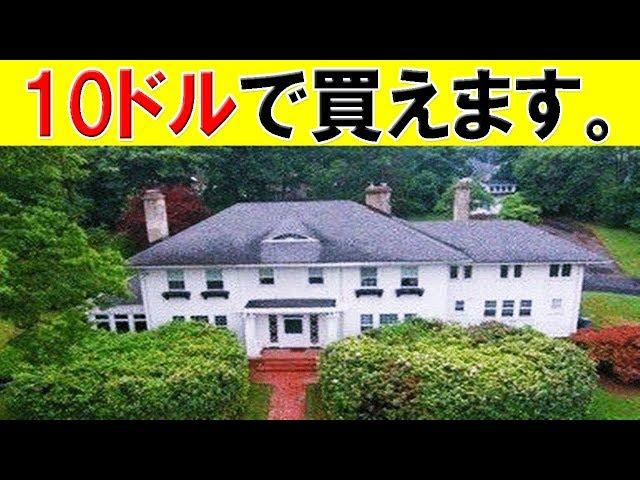 【衝撃】どんなに安くても絶対に住みたくない豪邸6選。