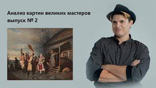 """Художник - Перов, Василий Григорьевич. """"Крестный ход"""""""