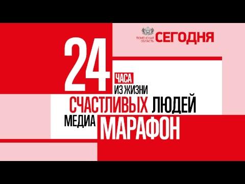 Медиамарафон: шеф-редактор интернет-газеты Людмила Ведерникова