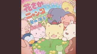 谷山浩子 - 花さかニャンコ